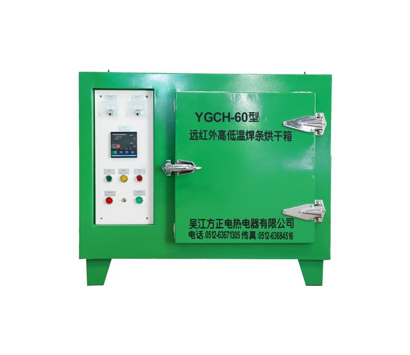 60KG 焊条烘箱