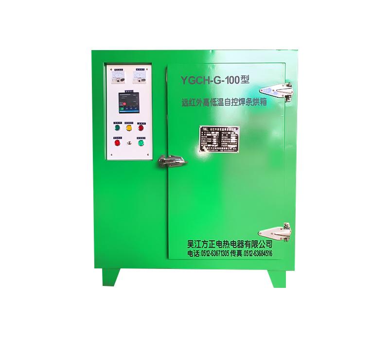 G2-100KG 焊条烘箱