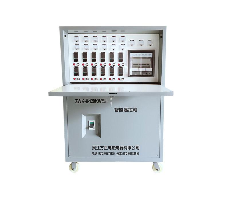 ZWK-120kw 智能温控箱